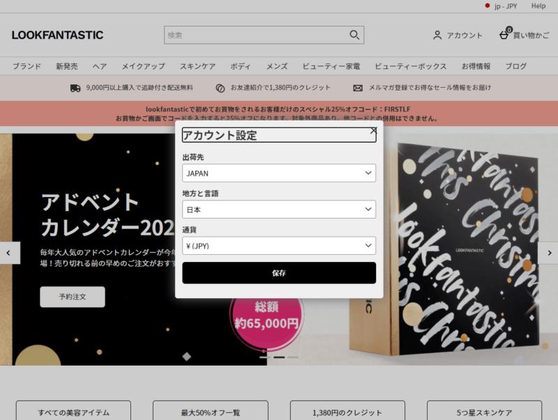 LF言語選択画面