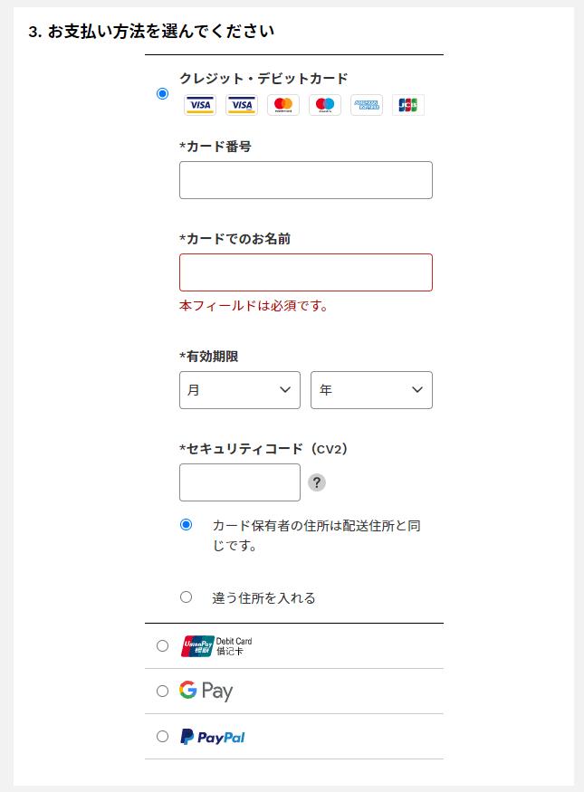 LF支払い選択画面