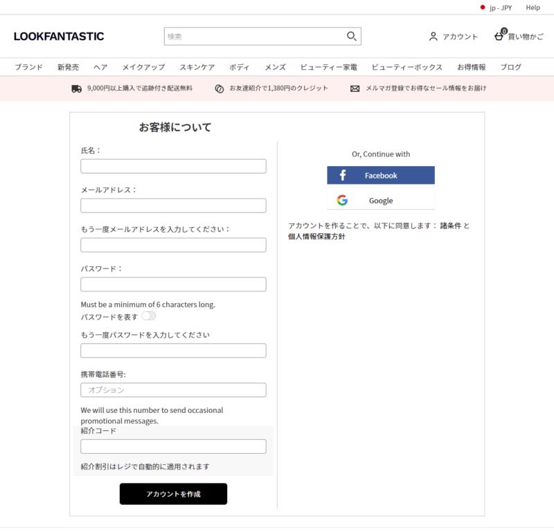 LF新規登録