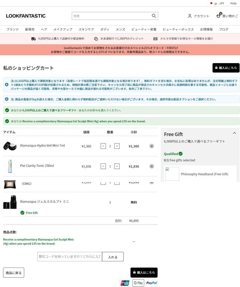 LF購入画面
