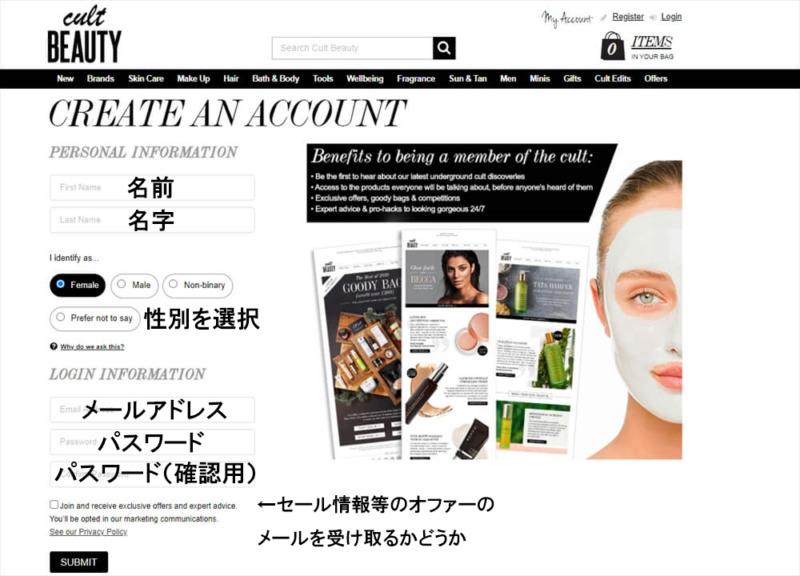 【個人輸入】Cult Beauty 登録&購入方法